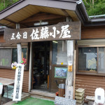 【富士登山狂走】山頂コースを完走するための五合目通過タイムは?