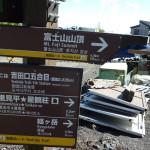 【The富士登山2013】を写真で振り返る-その2