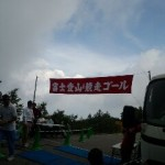 富士登山競走さんちょーコースエントリー
