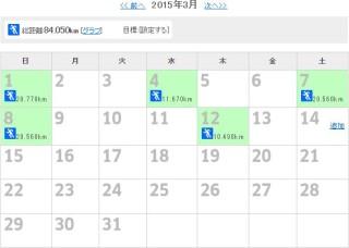 3月練習カレンダー