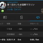 とりあえずラップ【さいたま国際マラソン】